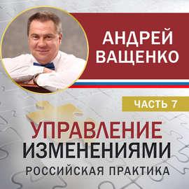 Управление изменениями. Российская практика. Часть 7