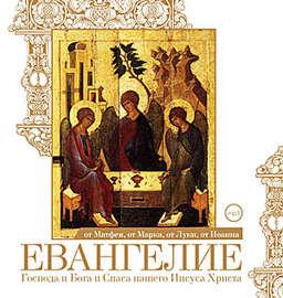 Евангелие от Матфея, от Марка, от Луки, от Иоанна