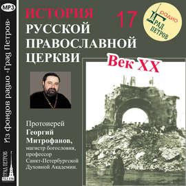 Лекция 17. «Структура русской церковной эмиграции»