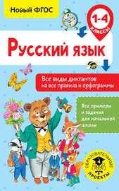 Русский язык. Все виды диктантов на все правила и орфограммы. 1-4 класс