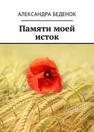 Памяти моей исток
