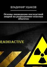 Основы ликвидации последствий аварий на радиационно-опасных объектах