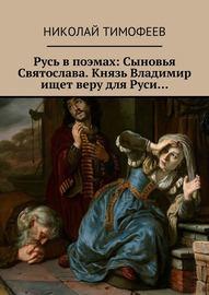 Русь в поэмах: Сыновья Святослава. Князь Владимир ищет веру для Руси…