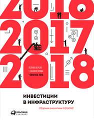 Книга Инвестиции в инфраструктуру: 2016, 2017, 2018. Сборник аналитики InfraONE