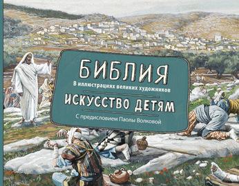 Библия в иллюстрациях великих художников. Искусство детям