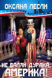 Не валяй дурака, Америка! (сборник)