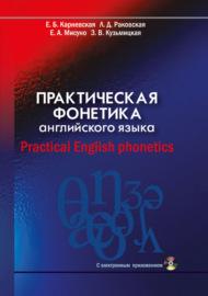 Практическая фонетика английского языка / Practical English phonetics