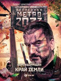 Книга Метро 2033: Край земли. Затерянный рай