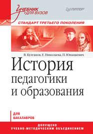 Книга История педагогики и образования. Учебник для вузов