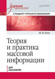 Теория и практика массовой информации. Учебник для вузов