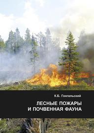 Лесные пожары и почвенная фауна