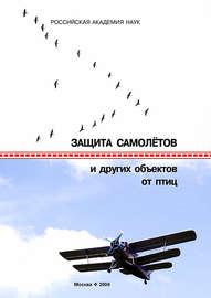 Защита самолетов и других объектов от птиц