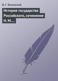 История государства Российского, сочинение Н. М. Карамзина