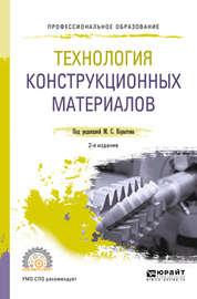 Технология конструкционных материалов 2-е изд., пер. и доп. Учебное пособие для СПО