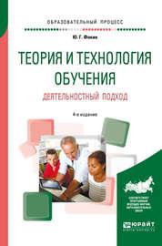 Теория и технология обучения. Деятельностный подход 4-е изд., пер. и доп. Учебное пособие для вузов