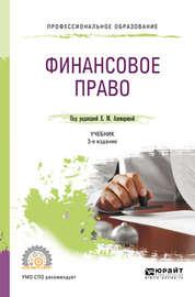 Финансовое право 3-е изд., пер. и доп. Учебник для СПО