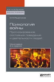 Психология войны. Прогнозирование состояния, поведения и деятельности людей 2-е изд. Монография