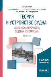 Теория и устройство судна: циклическая прочность судовых конструкций 2-е изд., испр. и доп. Учебное пособие для вузов