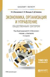 Экономика, организация и управление общественным сектором 2-е изд., испр. и доп. Учебник и практикум для бакалавриата и магистратуры