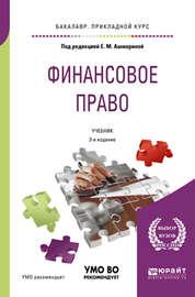 Финансовое право 3-е изд., пер. и доп. Учебник для прикладного бакалавриата
