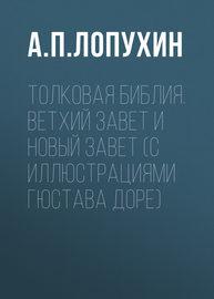 Толковая Библия. Ветхий Завет и Новый Завет (с иллюстрациями Гюстава Доре)