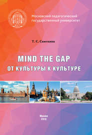 Mind the Gap. От культуры к культуре