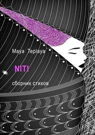 NITI. Сборник стихов
