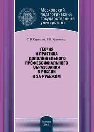 Теория и практика дополнительного профессионального образования в России и за рубежом