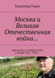 Москва и Великая Отечественная война… Войны Руси и Победа СССР в войне 1941-1945 г.