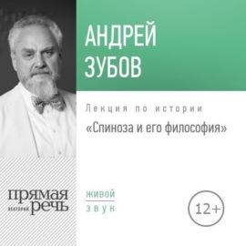 Лекция «Спиноза и его философия»