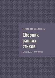 Сборник ранних стихов. Стихи 1999-2008 годов