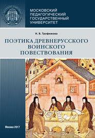 Поэтика древнерусского воинского повествования