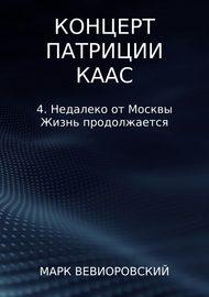 Концерт Патриции Каас. 4. Недалеко от Москвы. Жизнь продолжается