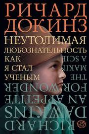 Книга Неутолимая любознательность. Как я стал ученым