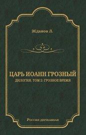 Царь Иоанн Грозный. Дилогия. Т. 2: Грозное время