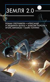 Книга Земля 2.0 (сборник)