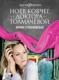 Книга Ноев ковчег доктора Толмачёвой