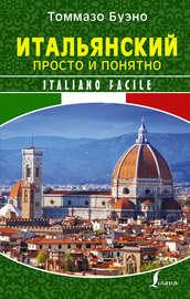 Итальянский просто и понятно. Italiano Facile