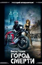 Книга Город смерти