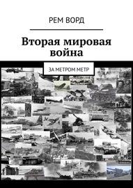 Вторая мировая война. За метром метр