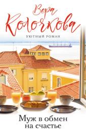 Книга Муж в обмен на счастье