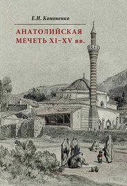 Анатолийская мечеть XI–XV вв. Очерки истории архитектуры