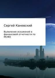 Выявление искажений в финансовой отчетности по МСФО