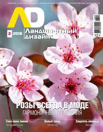 Ландшафтный дизайн №02/2018
