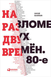Книга На разломе двух времён. 80-е