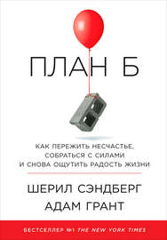 Книга План Б: Как пережить несчастье, собраться с силами и снова ощутить радость жизни