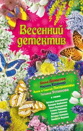 Книга Весенний детектив 2010 (сборник)