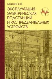 Эксплуатация электрических подстанций и распределительных устройств: Производственно-практическое пособие