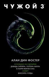 Книга Чужой 3
