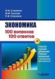 Экономика. 100 вопросов – 100 ответов. Учебное пособие для высших учебных заведений с приложением